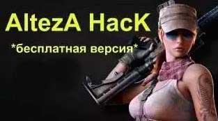 Alteza Hack