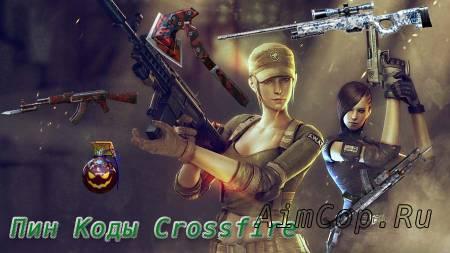 Пин Коды CrossFire