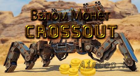 money crossout