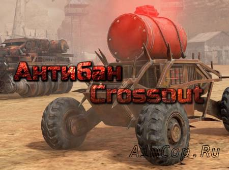 antiban crossout
