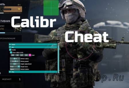 calibr cheat