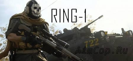 чит RING-1